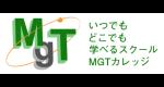 MGTカレッジ