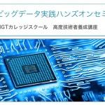 IoT/ビッグデータハンズオン実践セミナー