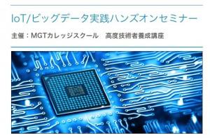 IoT/ビッグデータハンズオン実践セミナー  IoT vietual000092
