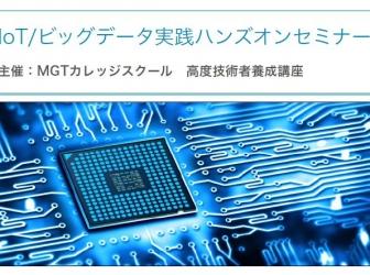 IoT/ビッグデータ実践ハンズオンセミナー